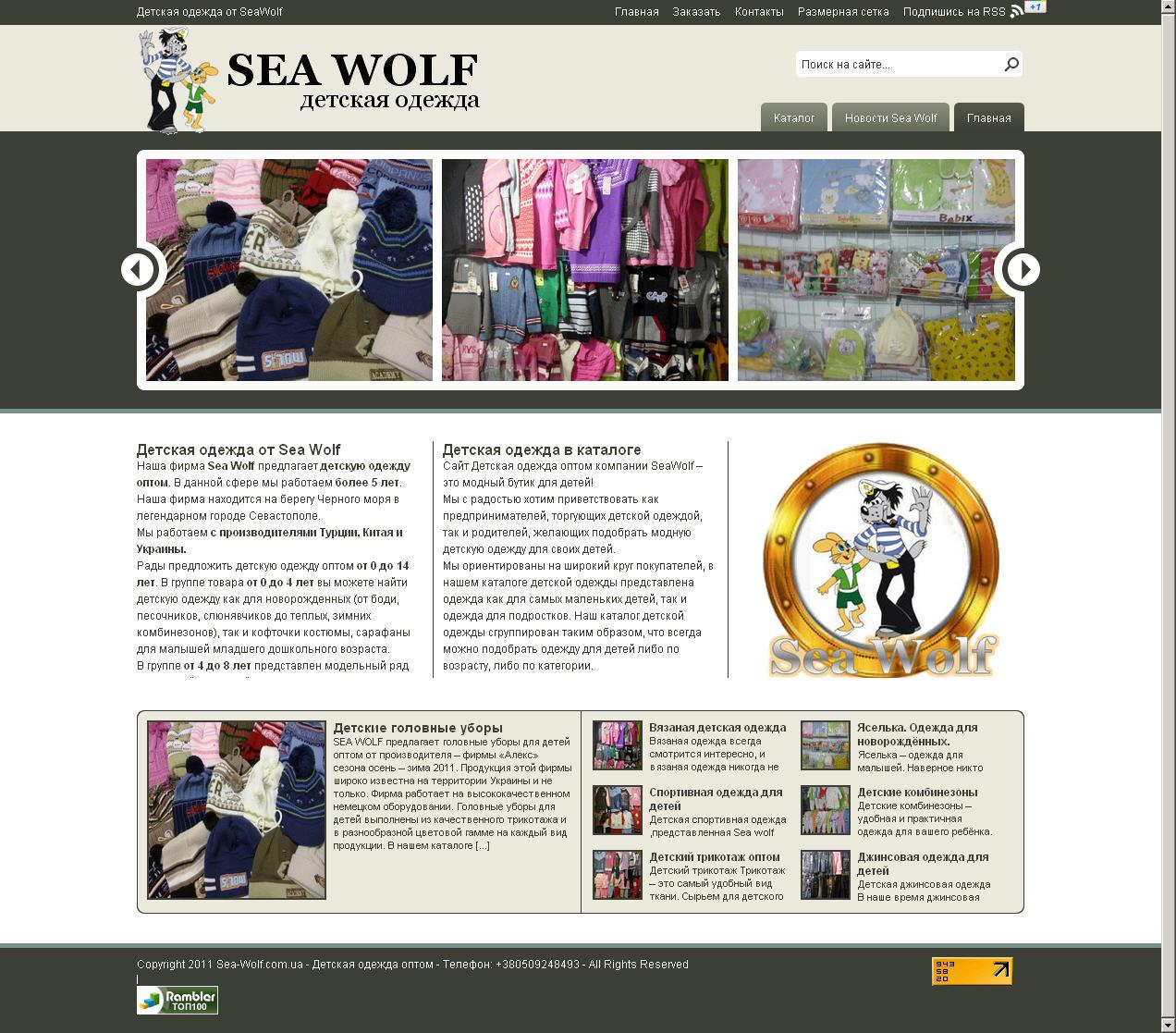 Детский сайт одежды 3